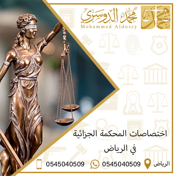 اختصاصات المحكمة الجزائية في الرياض