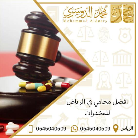 افضل محامي في الرياض للمخدرات