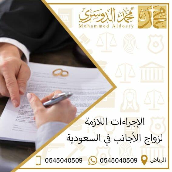 الإجراءات اللازمة لزواج الأجانب في السعودية