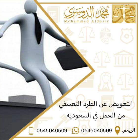 التعويض عن الطرد التعسفي من العمل في السعودية
