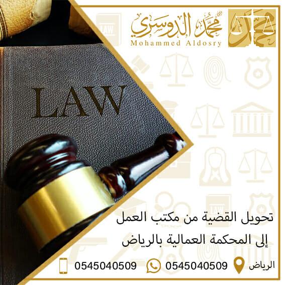 تحويل القضية من مكتب العمل إلى المحكمة العمالية بالرياض