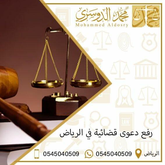 رفع دعوى قضائية في الرياض