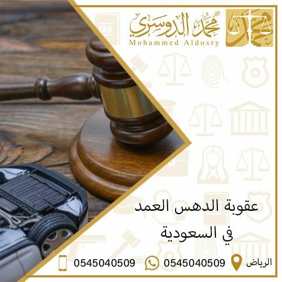 عقوبة الدهس العمد في السعودية