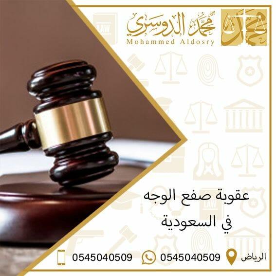 عقوبة صفع الوجه في السعودية