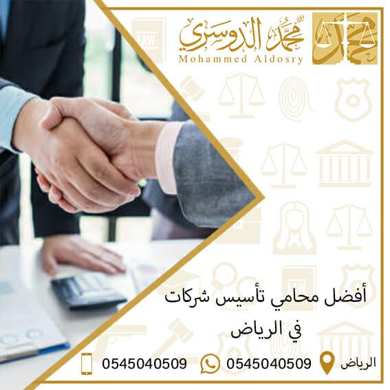 محامي تأسيس شركات في الرياض