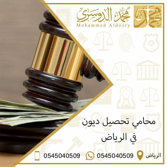 محامي تحصيل ديون في الرياض