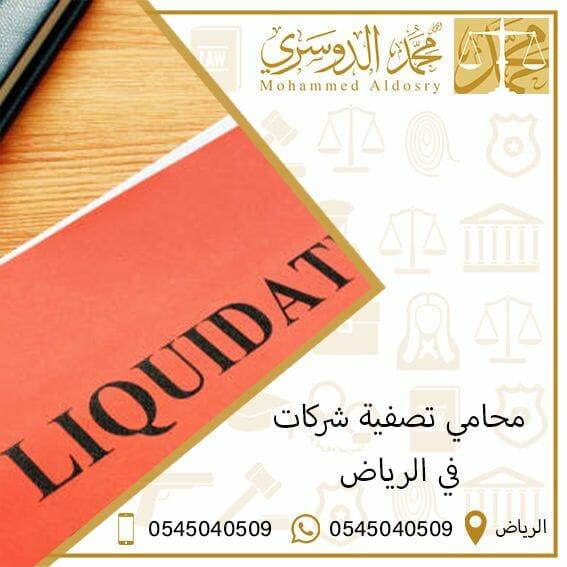محامي تصفية شركات في الرياض