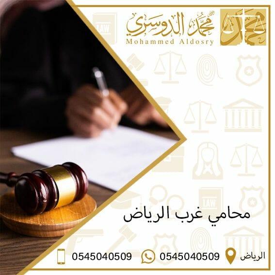 محامي غرب الرياض