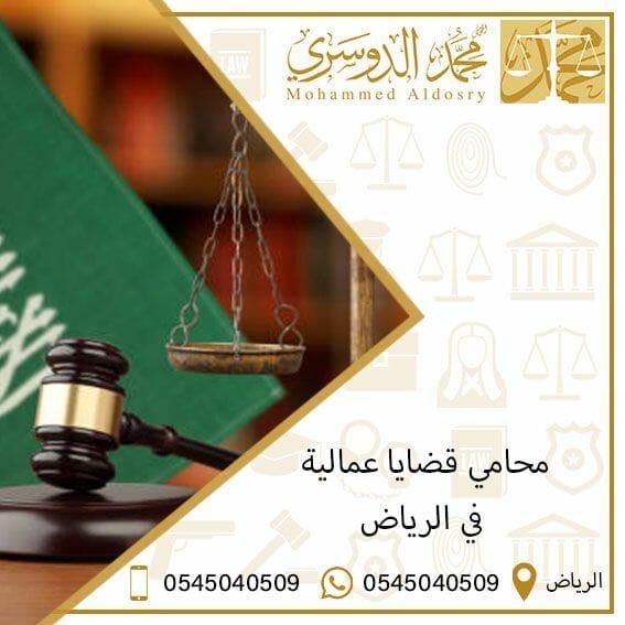 محامي قضايا عمالية في الرياض