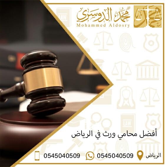 محامي ورث في الرياض