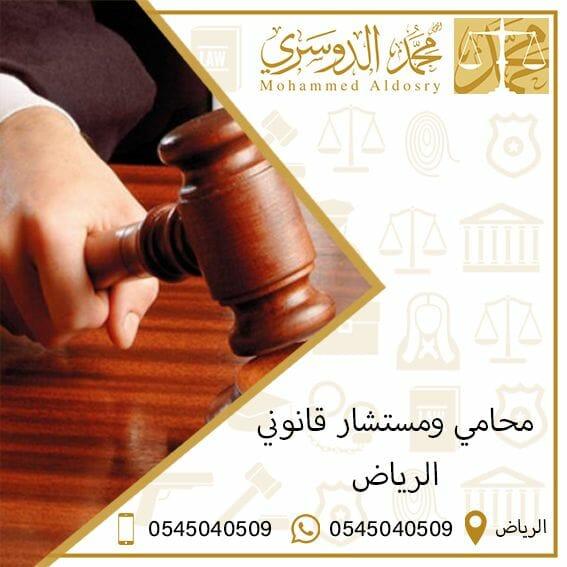 محامي ومستشار قانوني الرياض