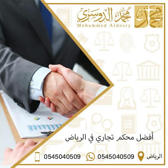 محكم تجاري في الرياض