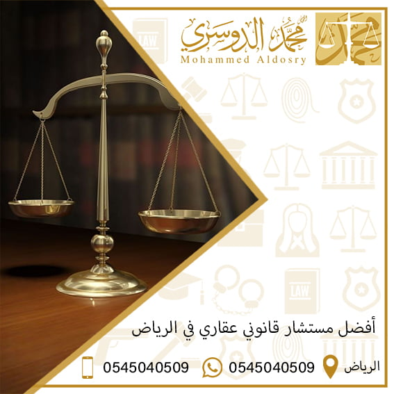 مستشار قانوني عقاري في الرياض