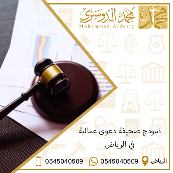 نموذج صحيفة دعوى عمالية في الرياض