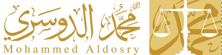 محامي في الرياض المملكة العربية السعودية
