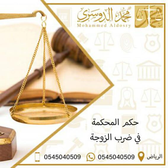 حكم المحكمة في ضرب الزوجة