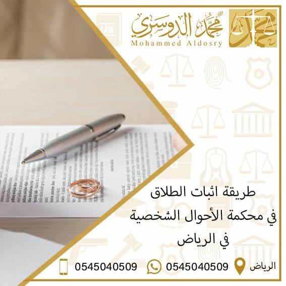طريقة اثبات الطلاق في محكمة الأحوال الشخصية في الرياض