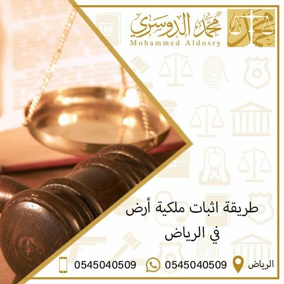 طريقة اثبات ملكية أرض في الرياض