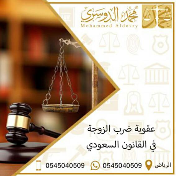 عقوبة ضرب الزوجة في القانون السعودي