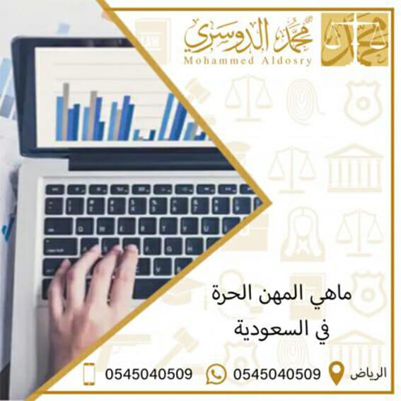 ماهي المهن الحرة في السعودية