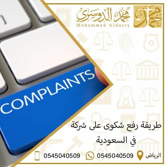 طريقة رفع شكوى على شركة في السعودية