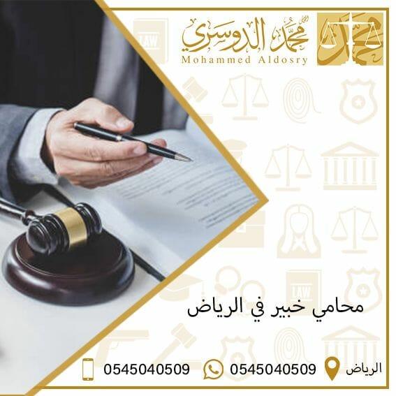 محامي خبير في الرياض
