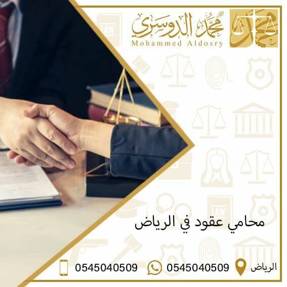 محامي عقود في الرياض