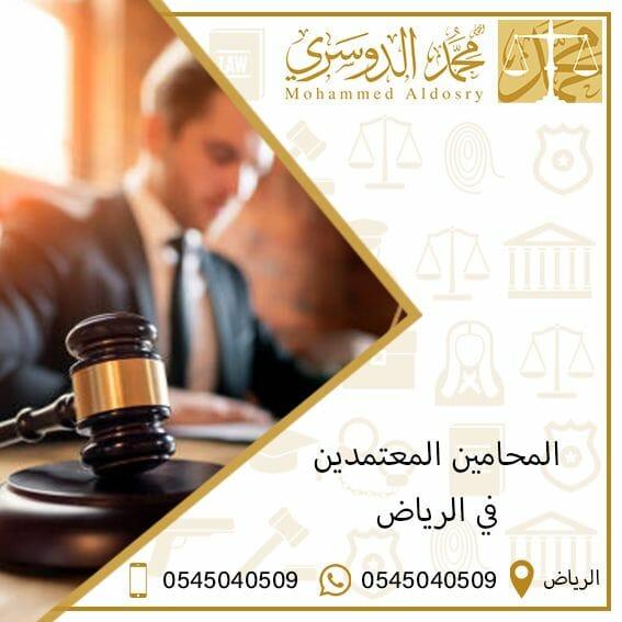 المحامين المعتمدين في الرياض