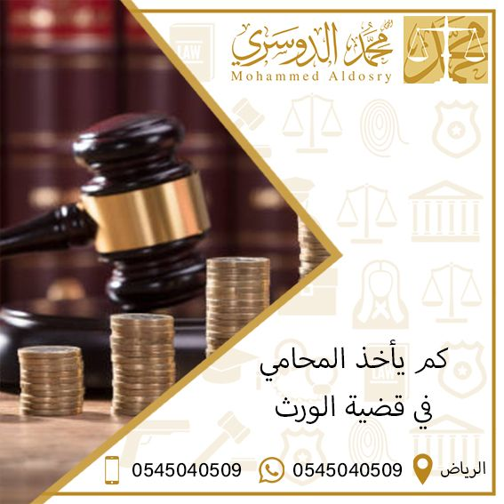 كم يأخذ المحامي في قضية الورث
