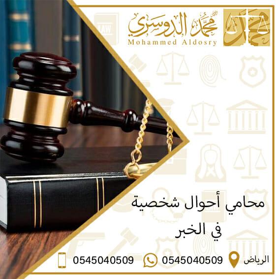 محامي أحوال شخصية في الخبر