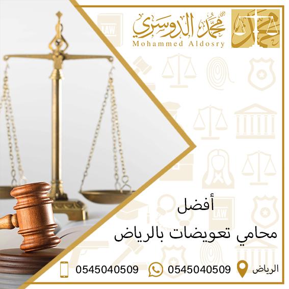 محامي تعويضات بالرياض