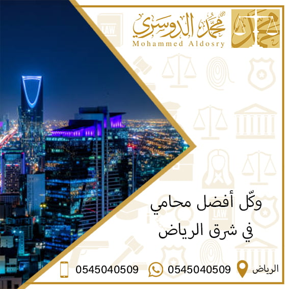 محامي شرق الرياض
