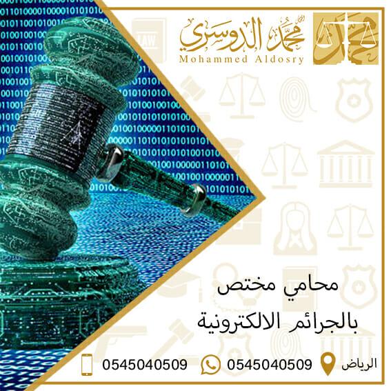 محامي مختص بالجرائم الالكترونية
